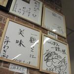 43382897 - 日高晤郎さんの色紙もありました