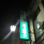 元町牡丹園 -