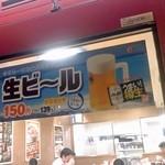 43383578 - 生ビール150円!(´∀`)