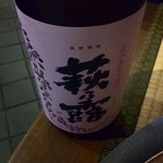 43383814 - 近江の地酒「萩の露」ひやおろし