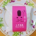 京絵巻総本舗 - 麿のお気に入り しそ豆乳…150円