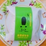 京絵巻総本舗 - 麿のお気に入り 抹茶ばなな…150円