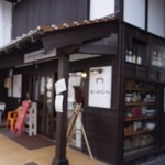 西條くぐり門珈琲店 -