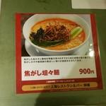 43386385 - 焦がし坦々麺(メニュー)