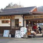 鈴ひろ庵 - 道の駅あらかわのお隣にあります