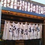 米澤酒店直売場 - 入口です