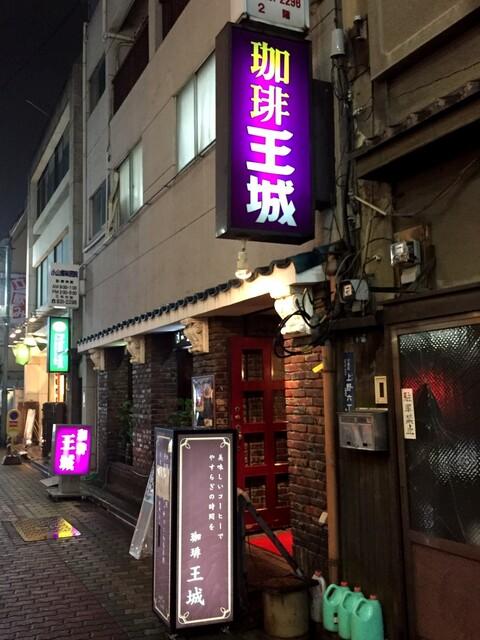 王城 - 【外観】夜は照明がついて紫がより綺麗な看板