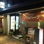 AOI - 明るい店先です。