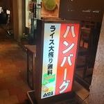 AOI - ライス大盛り無料(・∀・)イイ!!
