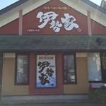 寿司 うまいもの処 伊勢家 - 和食のファミレス風