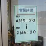 松月堂 - 営業時間