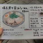 ふく流らーめん 轍 - 味玉煮干醤油ラーメン