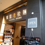 東京老拉麺 - 駅ナカ