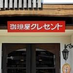 珈琲屋クレセント - 店名看板