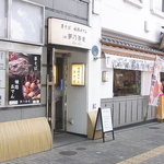 夢乃蕎麦 - 姫路おでんのお店を発見☆♪