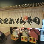 金沢まいもん寿司 - 外観