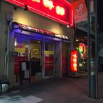 台湾料理 味鮮館 - 外観写真:2015.10.19 19:00外観