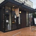 星乃珈琲店 - 店舗裏駐車場ございます。