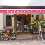 扇町バール - 開店間もないのでお花がたくさん