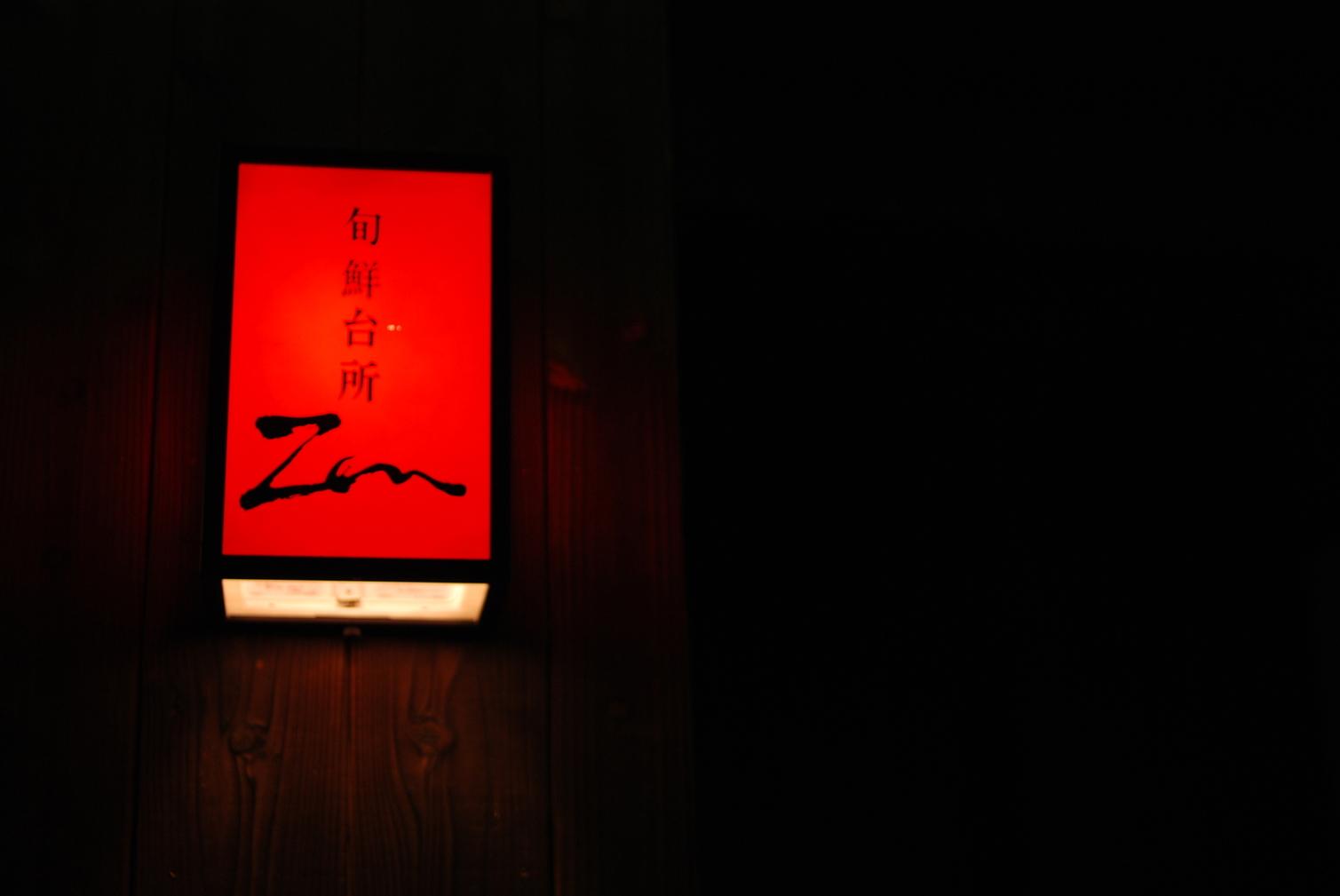 旬鮮台所 Zen 徳山駅前店