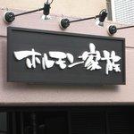 ホルモン家族 - 外観@2010/04/21