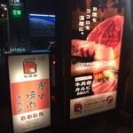 yakinikugyuubee - ラーメン「一蘭」の2階です