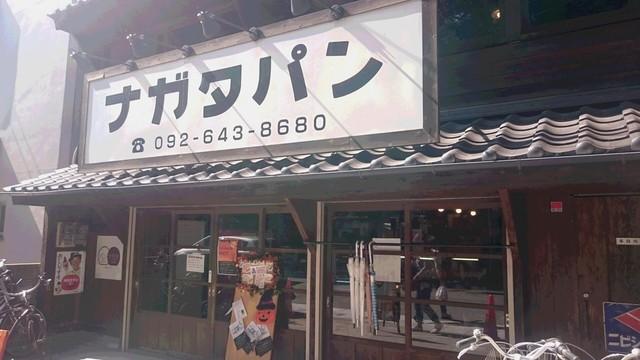 パン・ナガタ 箱崎店 - 外観はレトロな雰囲気です