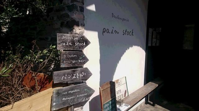 パンストック - 外観