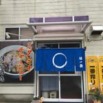 渡辺商店 - 店舗外見