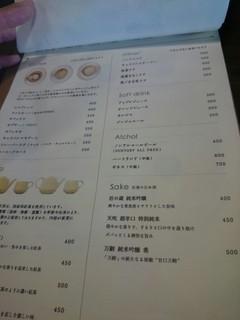 こねくり家 - coffee menu