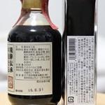 角一 - うすくちお刺身醤油2