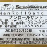 スバカマナ・デリ - ナンロールサンドの原材料