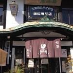 珈琲専門店 風見鶏 - 外観1