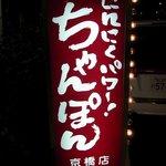 ちゃんぽんにんにくパワー - お店の看板です。真っ赤な看板で目立っていますよ。にんにくパワー! ちゃんぽん 京橋店って書いてありますよ。