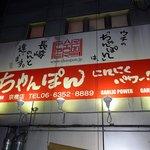 ちゃんぽんにんにくパワー - ウチの「ちゃんぽん」は長崎のんと違います。大きくこう書いています。どう違うんでしょうね。