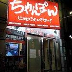 ちゃんぽんにんにくパワー - お店の概観です。店前には録画されたお店についての番組が流れていましたよ。東京でもこんな風に流しているお店があったな~って。入口から中が見えるようになっています。