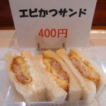 Chima - 料理写真:ぷりっぷりエビかつサンド