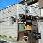 かじや製麺 - かじや製麺所