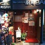 プルーン・スペース&厨房bar -