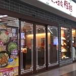 らーめん酒家 驛麺 新大阪 - 外観