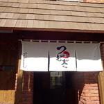 麺屋 つむぎ - 外観