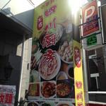 四川厨房 -