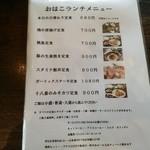 居酒屋 十八番 - 【2015.10.21(水)】テーブルにあるメニュー