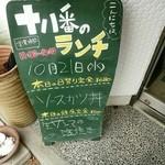 居酒屋 十八番 - 【2015.10.21(水)】店舗入口にあるランチメニュー