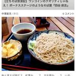 四谷 政吉 - ネットの記事