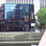 さが風土館 博多季楽 - 明治通りの西大橋から見たら佐賀牛の大きな看板が目印です。