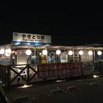 やきとり 駅 - 外観写真: