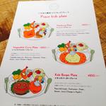 gelato pique cafe bio concept - 二子玉限定のkidsメニュー