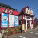 紹興酒房 - 店