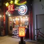 創業70年老舗餃子バル 餃子家 龍 -
